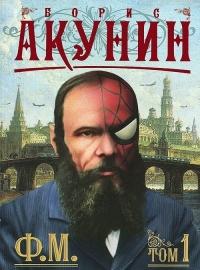 Ф.М. в 2х книгах